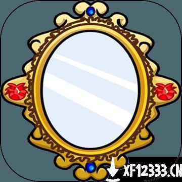 镜子魔术游戏