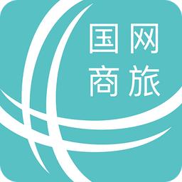 国网商旅云_国网商旅云