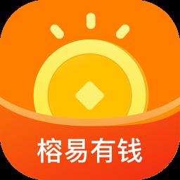 榕易有钱app下载_榕易有钱app手游最新版免费下载安装