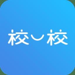 校一校app下载_校一校app手游最新版免费下载安装