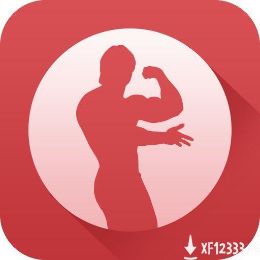 健身专家手机版下载_健身专家手机版手游最新版免费下载安装