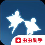 Sky光遇国际测试服手游下载_Sky光遇国际测试服手游最新版免费下载