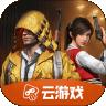 和平精英云游戏版手游下载_和平精英云游戏版手游最新版免费下载