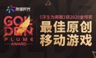 友谊时光《浮生为卿歌》荣获2020金翎奖最佳原创移动游戏
