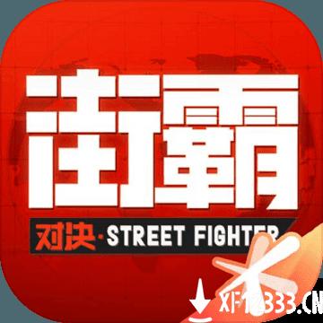 街霸对决全人物版手游下载_街霸对决全人物版手游最新版免费下载
