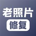 老照片修复手机版app下载_老照片修复手机版app最新版免费下载