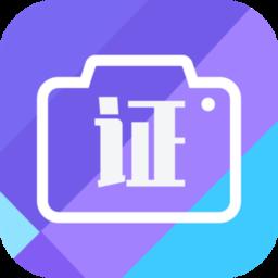 证件照在线制作手机版下载_证件照在线制作手机版手游最新版免费下载安装