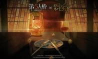 赌上生命的逃离《第五人格》X《约定的梦幻岛》联动决定!
