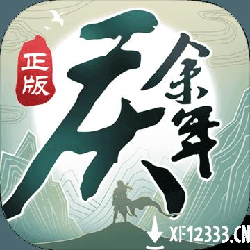 庆余年红包版手游下载_庆余年红包版手游最新版免费下载