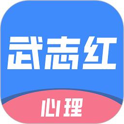 武志红心理平台下载_武志红心理平台手游最新版免费下载安装