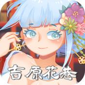 日语N5单字吉原花巷手游下载_日语N5单字吉原花巷手游最新版免费下载
