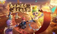 《梦幻西游三维版》周年庆