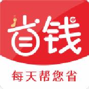 省钱蚁app下载_省钱蚁app最新版免费下载