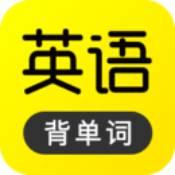 傻瓜英语app下载_傻瓜英语app最新版免费下载
