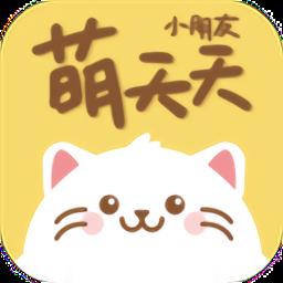 萌天天小朋友app下载_萌天天小朋友app手游最新版免费下载安装