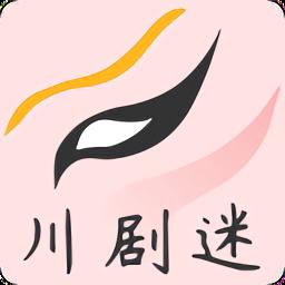 川剧迷app下载_川剧迷app手游最新版免费下载安装