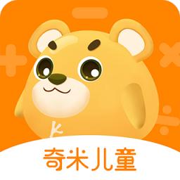 奇米儿童数学app下载_奇米儿童数学app手游最新版免费下载安装