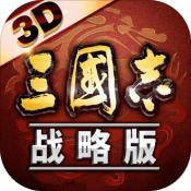 三国志战略版3D手游下载_三国志战略版3D手游最新版免费下载