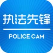 执法先锋app下载_执法先锋app最新版免费下载