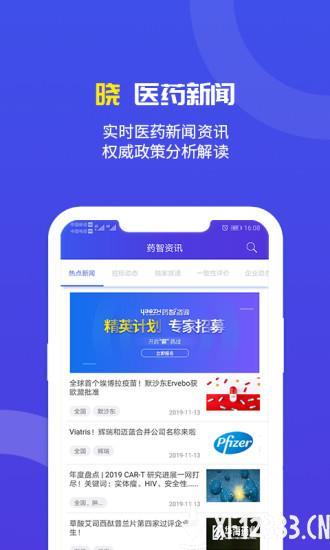 药智数据库手机版下载_药智数据库手机版手游最新版免费下载安装