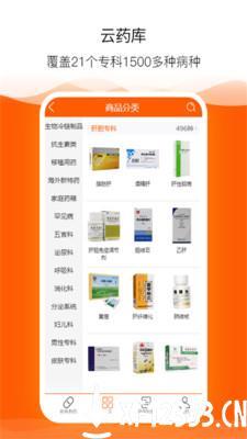 云药库app下载_云药库app最新版免费下载