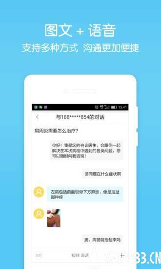 拇指医生医生版app下载_拇指医生医生版app最新版免费下载