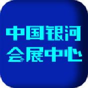 中国银河会展中心app下载_中国银河会展中心app最新版免费下载