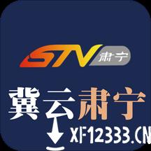 冀云肃宁app下载_冀云肃宁app最新版免费下载