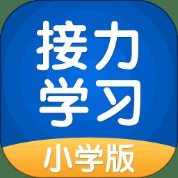 接力学习app下载_接力学习app手游最新版免费下载安装