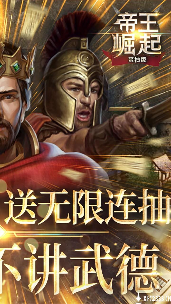 帝王崛起手游下载_帝王崛起手游最新版免费下载