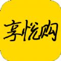 享悦购app下载_享悦购app最新版免费下载