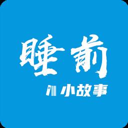 睡前小故事app下载_睡前小故事app手游最新版免费下载安装