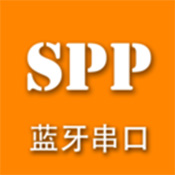 SPP蓝牙串口app下载_SPP蓝牙串口app最新版免费下载