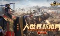 《征服与霸业》ios开启预订 多文明之战一触即发