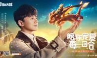 张杰正式代言《梦想新大陆》手游 预约火爆已超800万怎么玩?