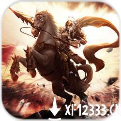 骑战三国BT果盘版
