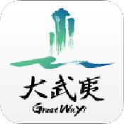 大武夷山风景区app下载_大武夷山风景区app最新版免费下载