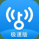 wifi万能钥匙下载2021app下载_wifi万能钥匙下载2021app最新版免费下载