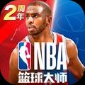 nba篮球大师百度版手游下载_nba篮球大师百度版手游最新版免费下载