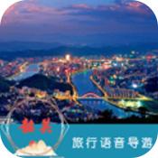 韶关语音导游app下载_韶关语音导游app最新版免费下载