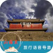 山海关语音导游app下载_山海关语音导游app最新版免费下载