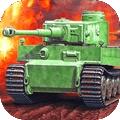 狂野坦克手游下载_狂野坦克手游最新版免费下载
