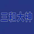 三和大神手游下载_三和大神手游最新版免费下载