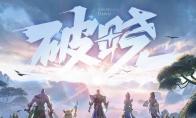 破晓至、万物生、长安启,《王者荣耀》新版本震撼来袭怎么玩?