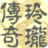 玲珑传奇手游下载_玲珑传奇手游最新版免费下载