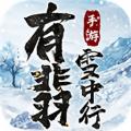 有翡雪中行手游下载_有翡雪中行手游最新版免费下载