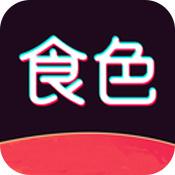 食色app下载_食色app最新版免费下载