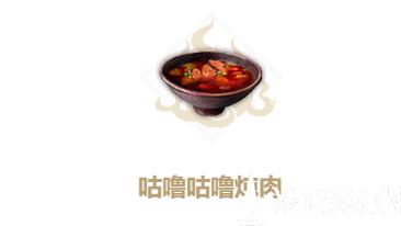 妄想山海咕噜咕噜炖肉怎么做