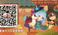 《阴阳师:妖怪屋》抢先体验服1月20日开启!重要情报一睹为快!怎么玩?