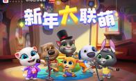 汤姆猫家族与vivo游戏中心线上线下破壁联动怎么玩?